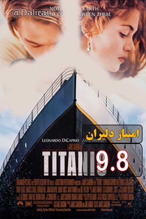 فیلم تایتانیک
