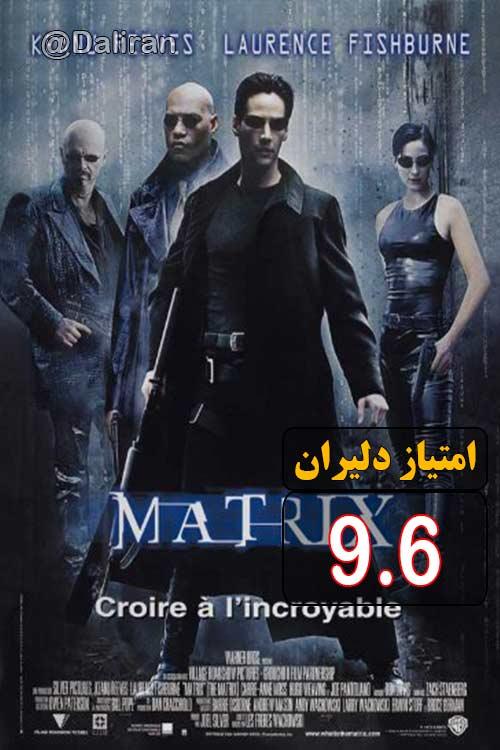 فیلم ماتریکس