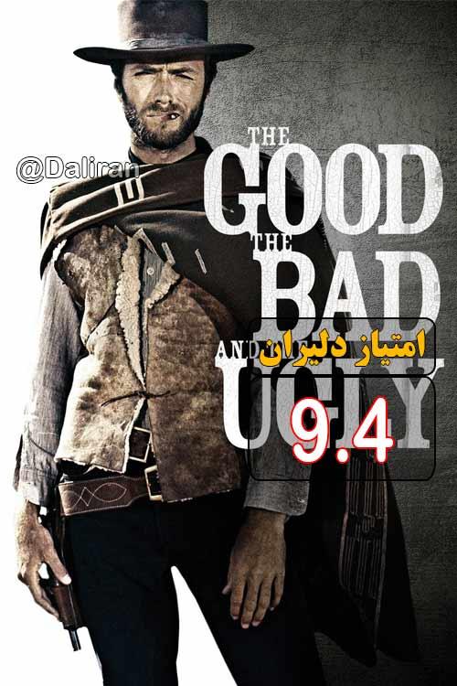فیلم خوب ، بد و زشت