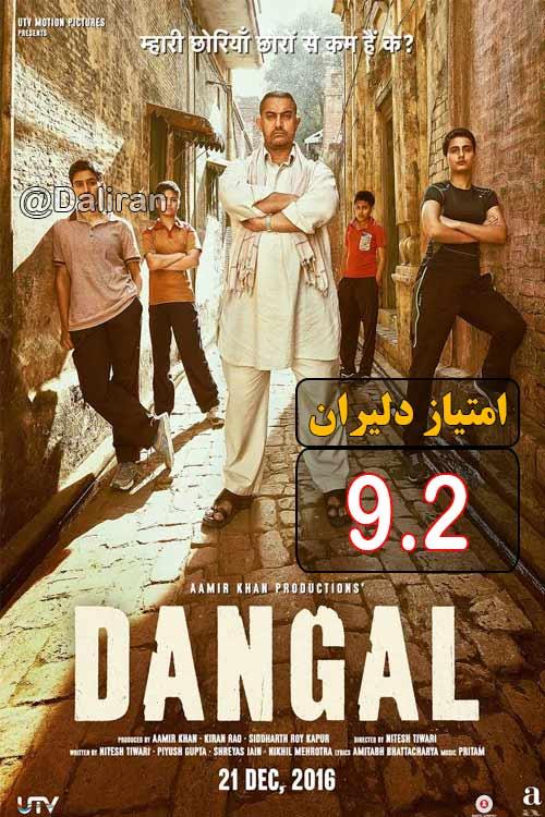 فیلم دنگل (کشتی)