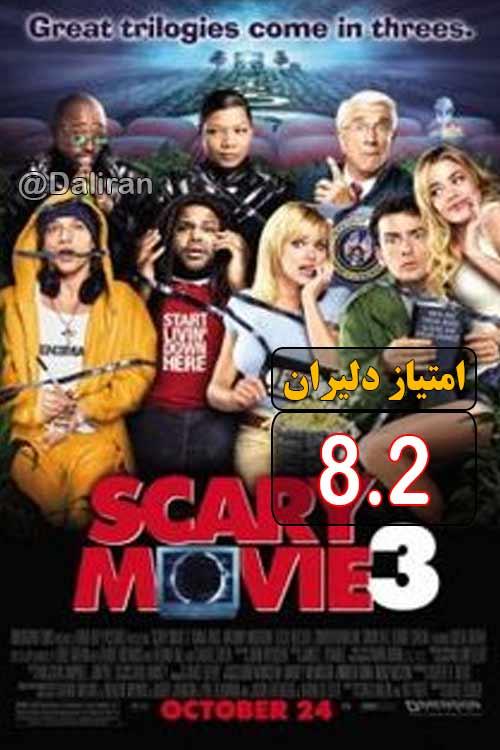 فیلم فیلم ترسناک 1و2و3و4