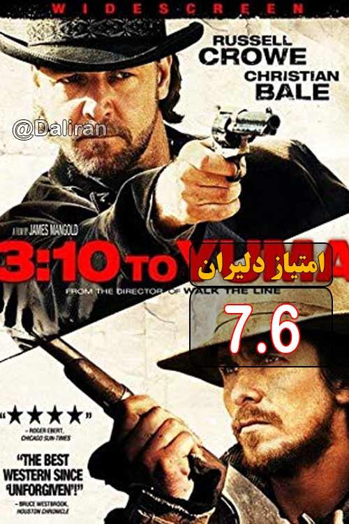 فیلم 310 به یوما