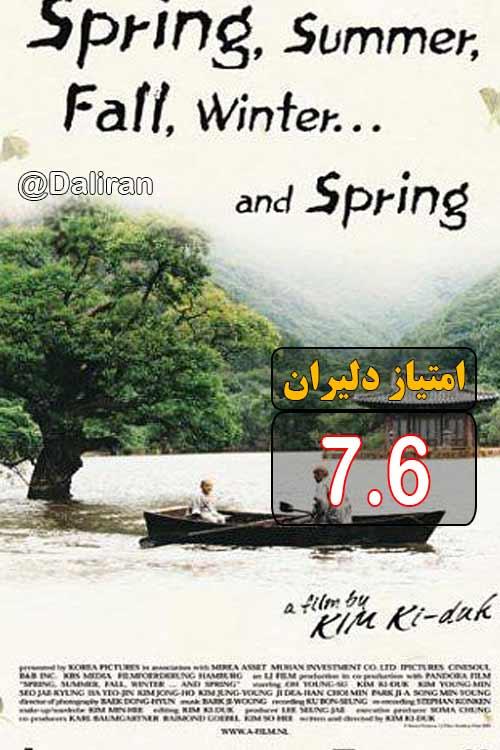 فیلم بهار ، تابستان ، پاییز ، زمستان و بهار