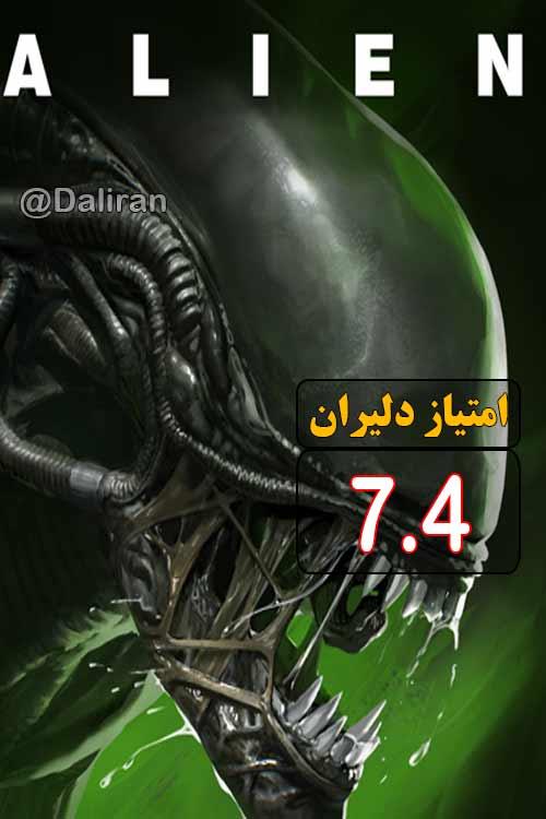فیلم بیگانه (موجود فضایی) 1و2و3و4