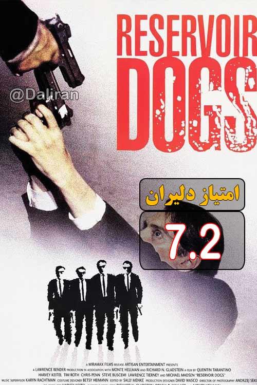 فیلم سگ های آب انبار