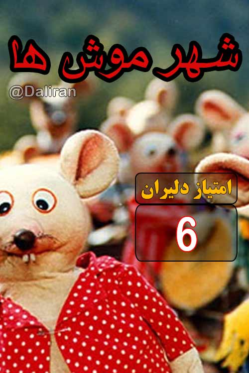فیلم شهر موش ها