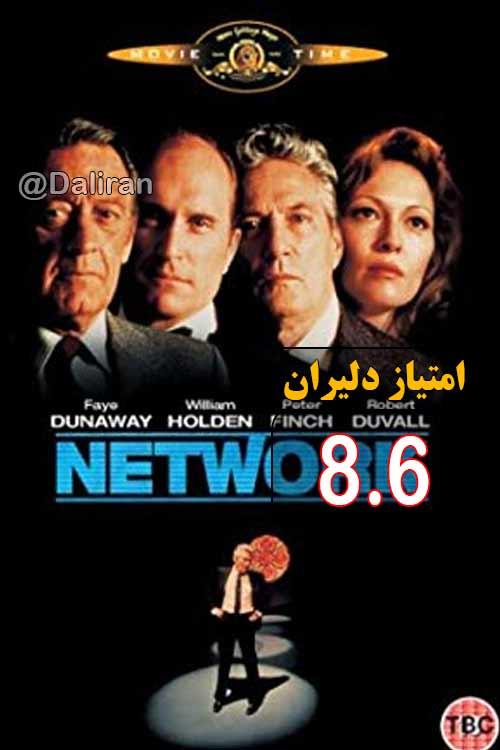 فیلم شبکه
