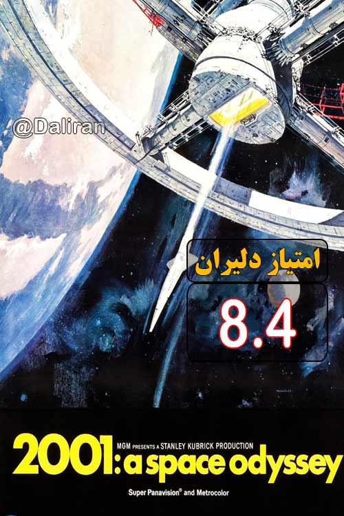 فیلم 2001:حماسه فضایی
