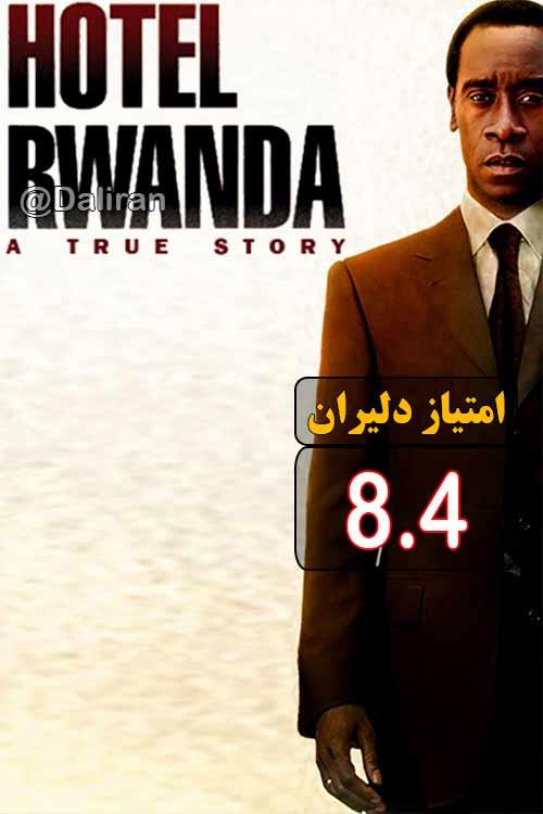 فیلم هتل رواندا
