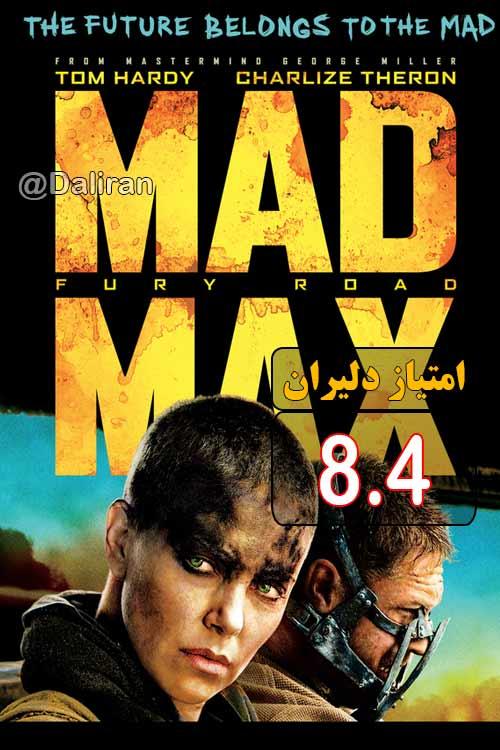 فیلم مکس دیوانه