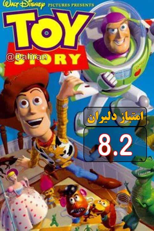 فیلم داستان اسباب یازی 1و2و3