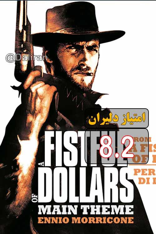 فیلم یک مشت دلار